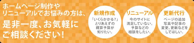 ホームページの新規作成・リニューアル・更新代行