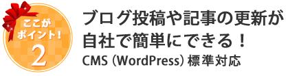 ワードプレス対応だからホームページ更新が簡単にできる!