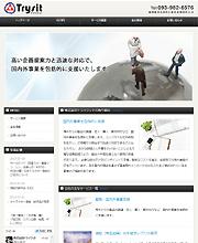 WEB制作例_企業サイト