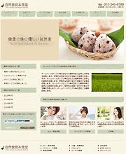 WEB制作例_食品系サイト