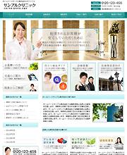 WEB制作例_病院系サイト